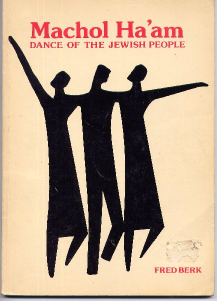 Machol Ha'am, Dance of the Jewish People