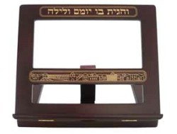 Bookstand - Mahogany with Hebrew lettering