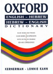 Oxford Dictionary - English-Hebrew, Hebrew English