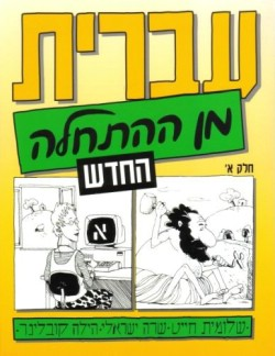 Hebrew From Scratch, volume 1