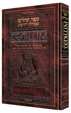 Psalms - Interlinear edition