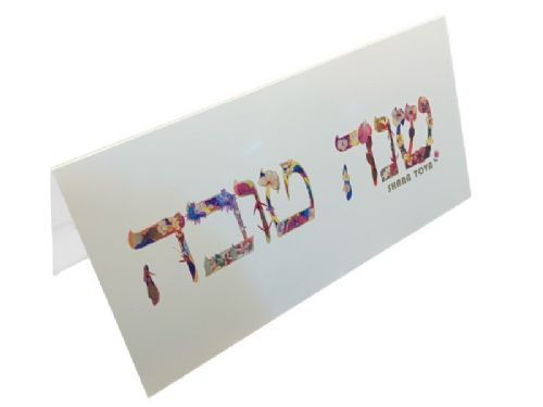 Cards: Shana Tovah - Happy New Year card