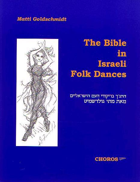 BOOK: The Bible in Israeli Folk Dances