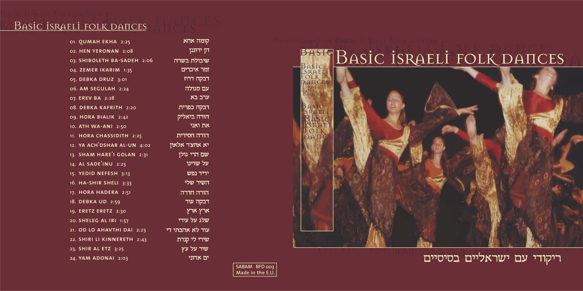 CD Basic Israeli Folk Dances