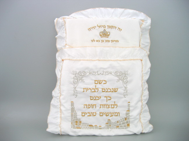 White Brit Milah pillow with embroidered Gold writing in Hebrew