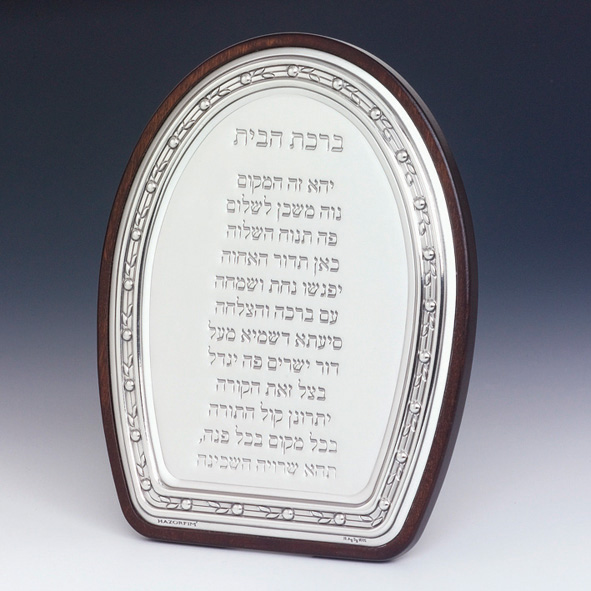 Blessing for the House - Birkat Habayit