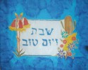 Challah Cover - Australian Silk Screen - Bluenotes 1