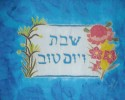 Challah Cover - Australian Silk Screen - Bluenotes 2