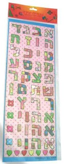 Colourful  ALEPH- BET STICKERS Green theme